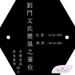 granieten tegel met chinese karakters